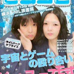 ピノキヲ / Cosmo-Shiki