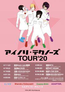アイノリ・テクノーズ TOUR'20