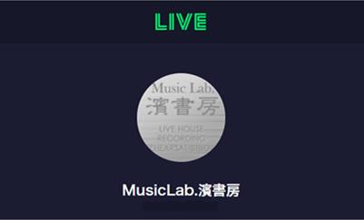 LINELIVE濱書房チャンネル