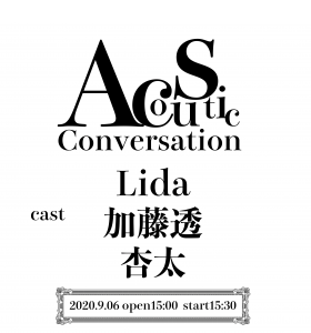 Acoustic Coversation#On Line